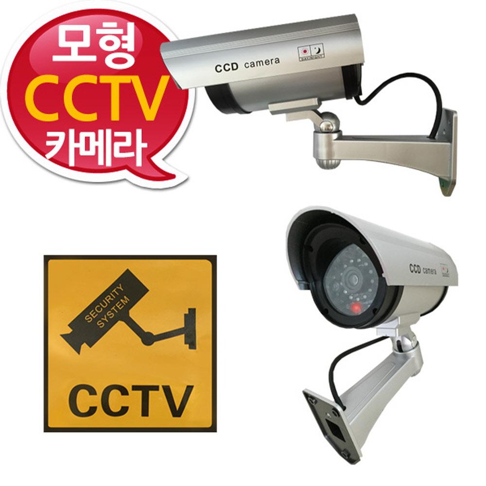 170403OFD-0585 스티커포함 모형CCTV카메라 고급원형
